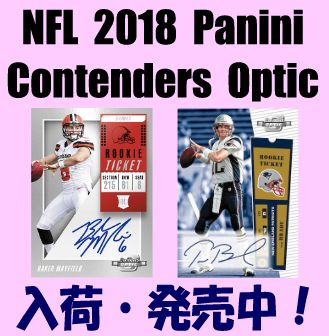 NFL 2018 Panini Contenders Optic Football Box