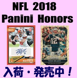NFL 2018 Panini Honors Football Box