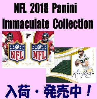 NFL 2018 Panini Immaculate Collection Football Box