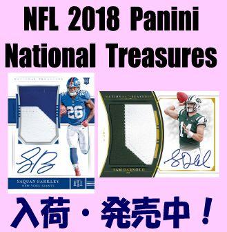 NFL 2018 Panini National Treasures Football Box