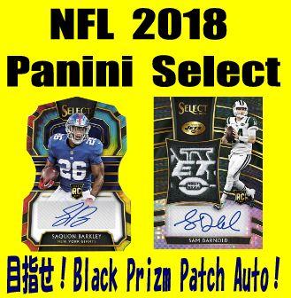 NFL 2018 Panini Select Football Box