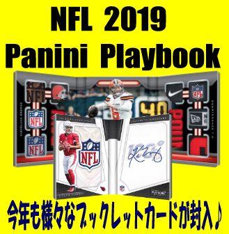 NFL 2019 Panini Playbook Football Box