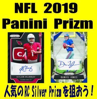 NFL 2019 Panini Prizm Football Box