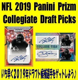 NFL 2019 Panini Prizm Collegiate Draft Picks Football Box