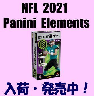NFL 2021 Panini Elements Football Box
