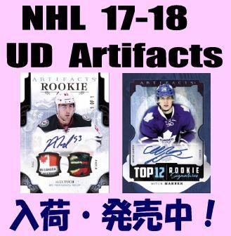 NHL 17-18 UD Artifacts Hockey Box
