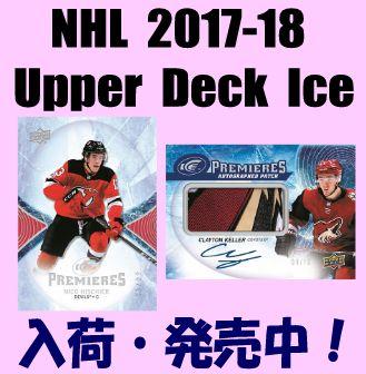 NHL 2017-18 Upper Deck UD Ice Hockey Box