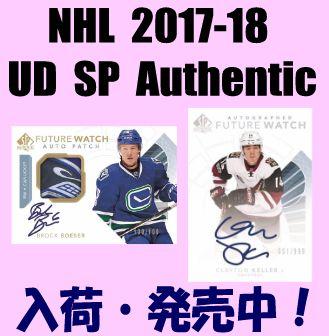 NHL 2017-18 UD SP Authentic Hockey Box