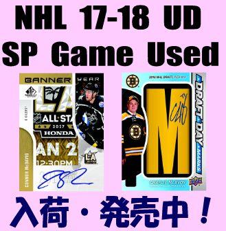 NHL 17-18 UD SP Game Used Hockey Box