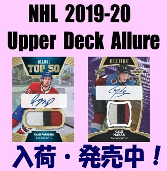NHL 2019-20 Upper Deck Allure Hockey Box