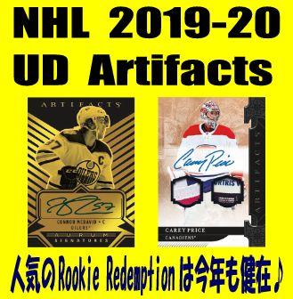 NHL 2019-20 Upper Deck Artifacts Hockey Box