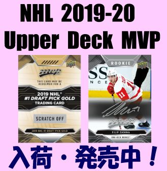 NHL 2019-20 Upper Deck MVP Hockey Box