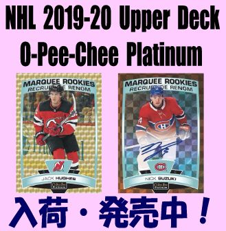 NHL 2019-20 Upper Deck O-Pee-Chee Platinum Hockey Box