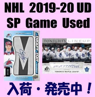 NHL 2019-20 Upper Deck SP Game Used Hockey Box