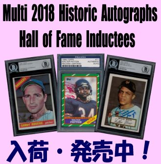 Multi 2018 Historic Autographs Hall of Fame Inductees Baseball Football Box