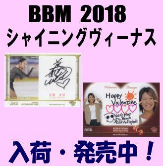 BBM 2018 シャイニングヴィーナス Box
