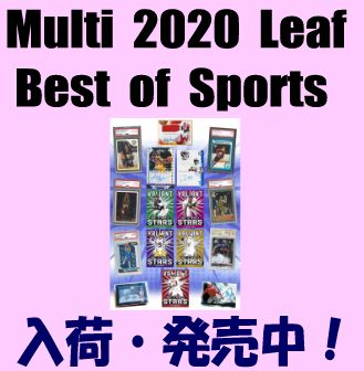 Multi 2020 Leaf Best of Sports Box