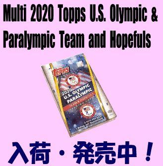 Multi 2020 Topps U.S. Olympic & Paralympic Team and Hopefuls Box