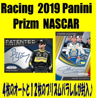 Racing 2019 Panini Prizm NASCAR Box