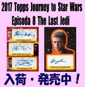 Non-Sports 2017 Topps Journey to Star Wars Episode 8 The Last Jedi Box