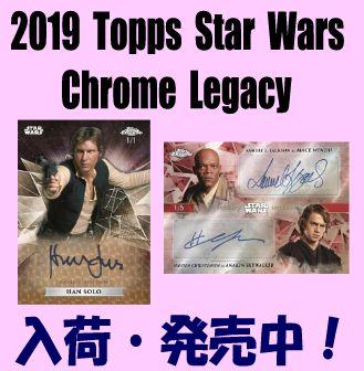 Non-Sports 2019 Topps Star Wars Chrome Legacy Box
