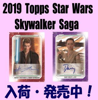Non-Sports 2019 Topps Star Wars Skywalker Saga Box