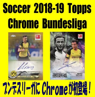 Soccer 2018-19 Topps Chrome Bundesliga Box