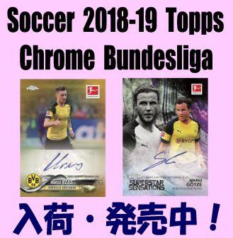 Soccer 2018-19 Topps Chrome Bundesliga Box