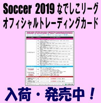 サッカー 2019 なでしこリーグ オフィシャルトレーディングカード Soccer Box
