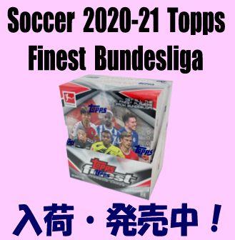 Soccer 2020-21 Topps Finest Bundesliga Box