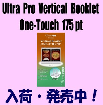 Ultra Pro Virtical Booklet One-Touch 175pt