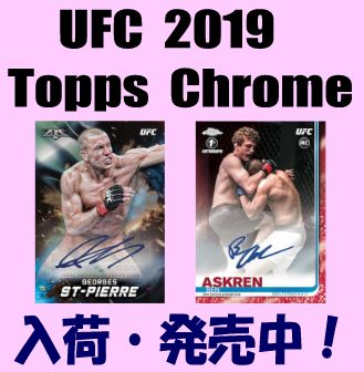 UFC 2019 Topps Chrome Box