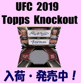 UFC 2019 Topps Knockout Box
