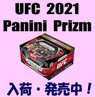 UFC 2021 Panini Prizm Box