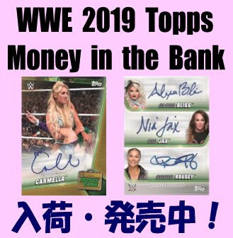 WWE 2019 Topps Money in the Bank Box