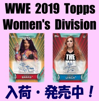 WWE 2019 Topps Women's Division Box