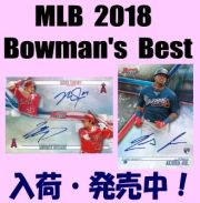MLB 2018 Bowman's Best Baseball Box