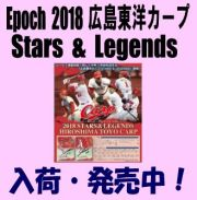 Epoch 2018 広島東洋カープ Stars & Legends Baseball Box