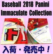 Baseball 2018 Panini Immaculate Collection Box