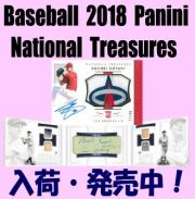 Baseball 2018 Panini National Treasures Box