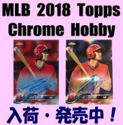 MLB 2018 Topps Chrome Hobby Baseball Box