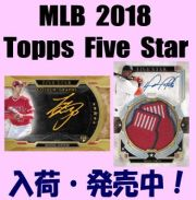 MLB 2018 Topps Five Star Baseball Box