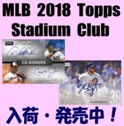 MLB 2018 Topps Stadium Club Baseball Box