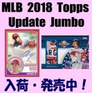 MLB 2018 Topps Update Jumbo Baseball Box
