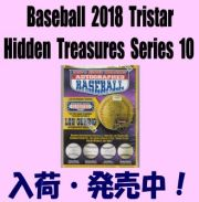 2018 Tristar Hidden Treasures Autographed Baseball Series 10 Box