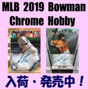 MLB 2019 Bowman Chrome HTA Choice Baseball Box
