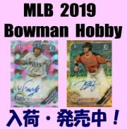 MLB 2019 Bowman Hobby Baseball Box