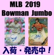 MLB 2019 Bowman Jumbo Baseball Box