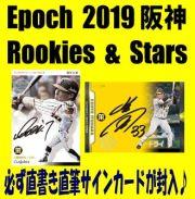 Epoch 2019 阪神タイガース Rookies & Stars Baseball Box