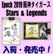 Epoch 2019 阪神タイガース Stars & Legends Baseball Box